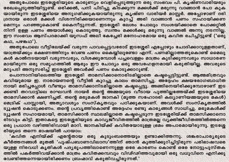 mullah nasruddin stories in malayalam pdf